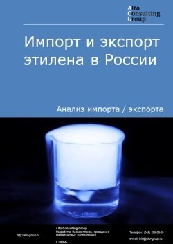 Импорт и экспорт этилена в России в 2018 г.