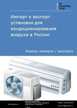 Импорт и экспорт установок для кондиционирования воздуха в России в 2018 г.