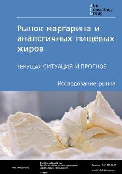 Рынок маргарина и аналогичных пищевых жиров. Текущая ситуация и прогноз 2019-2023 гг.