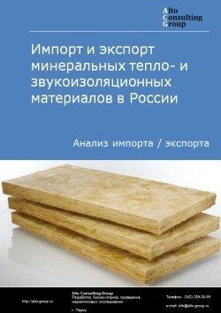 Импорт и экспорт минеральных тепло- и звукоизоляционных материалов в России в 2018 г.