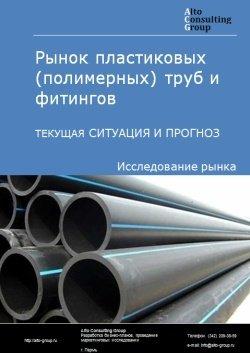 Рынок пластиковых (полимерных) труб и фитингов. Текущая ситуация и прогноз 2019-2023 гг.