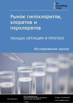 Рынок гипохлоритов, хлоратов и перхлоратов. Текущая ситуация и прогноз 2019-2023 гг.