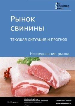Рынок свинины. Текущая ситуация и прогноз 2019-2023 гг.