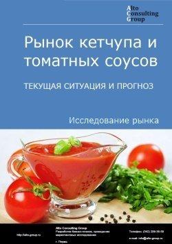 Рынок кетчупа и томатных соусов. Текущая ситуация и прогноз 2019-2023 гг.