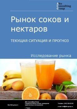 Рынок соков и нектаров. Текущая ситуация и прогноз 2019-2023 гг.