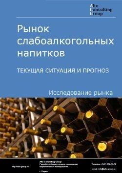 Рынок слабоалкогольных напитков. Текущая ситуация и прогноз 2019-2023 гг.