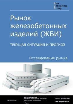 Рынок железобетонных изделий (ЖБИ). Текущая ситуация и прогноз 2019-2023 гг.
