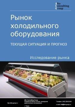 Рынок холодильного оборудования. Текущая ситуация и прогноз 2019-2023 гг.