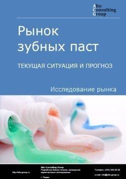 Рынок зубных паст. Текущая ситуация и прогноз 2019-2023 гг.