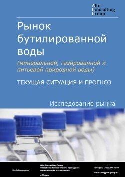 Рынок бутилированной воды. Текущая ситуация и прогноз 2019-2023 гг.