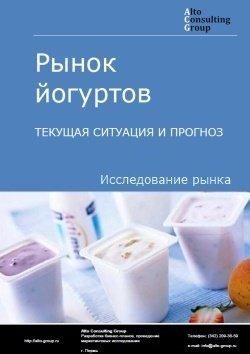 Рынок йогуртов. Текущая ситуация и прогноз 2019-2023 гг.