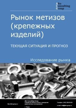 Рынок метизов (крепежных изделий). Текущая ситуация и прогноз 2019-2023 гг.