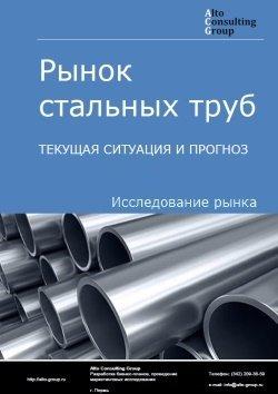 Рынок стальных труб. Текущая ситуация и прогноз 2019-2023 гг.