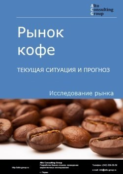 Рынок кофе. Текущая ситуация и прогноз 2019-2023 гг.