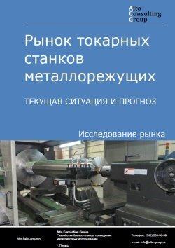 Рынок токарных станков металлорежущих. Текущая ситуация и прогноз 2019-2023 гг.
