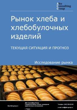 Рынок хлеба и хлебобулочных изделий. Текущая ситуация и прогноз 2019-2023 гг.