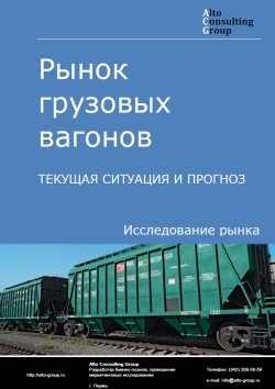 Рынок грузовых вагонов. Текущая ситуация и прогноз 2019-2023 гг.