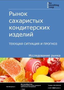 Рынок сахаристых кондитерских изделий. Текущая ситуация и прогноз 2019-2023 гг.