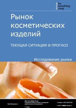 Рынок косметических изделий (косметики). Текущая ситуация и прогноз 2019-2023 гг.