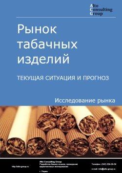 Рынок табачных изделий. Текущая ситуация и прогноз 2019-2023 гг.