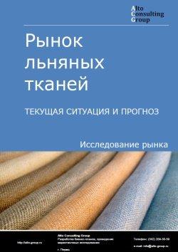 Рынок льняных тканей. Текущая ситуация и прогноз 2019-2023 гг.
