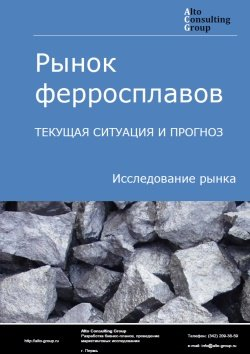 Рынок ферросплавов. Текущая ситуация и прогноз 2019-2023 гг.