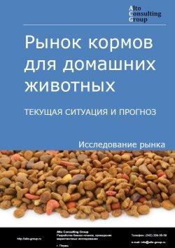 Рынок кормов для домашних животных. Текущая ситуация и прогноз 2019-2023 гг.