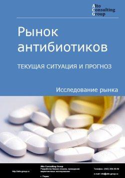 Рынок антибиотиков. Текущая ситуация и прогноз 2019-2023 гг.