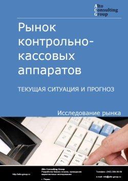 Рынок контрольно-кассовых аппаратов. Текущая ситуация и прогноз 2019-2023 гг.