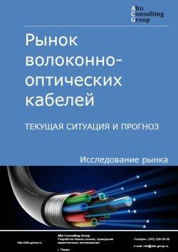 Рынок волоконно-оптических кабелей. Текущая ситуация и прогноз 2019-2023 гг.