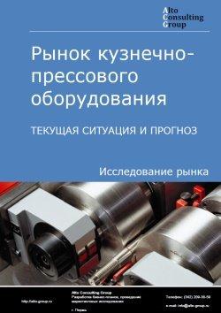 Рынок кузнечно-прессового оборудования. Текущая ситуация и прогноз 2019-2023 гг.