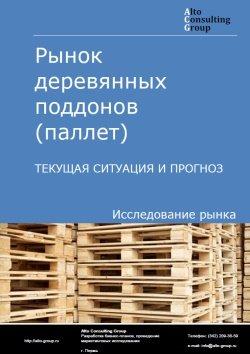 Рынок деревянных поддонов (паллет). Текущая ситуация и прогноз 2019-2023 гг.