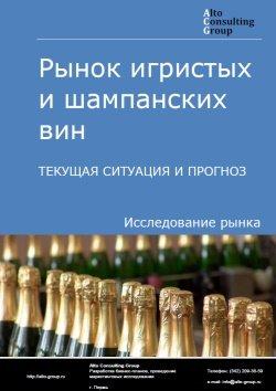 Рынок игристых и шампанских вин. Текущая ситуация и прогноз 2019-2023 гг.
