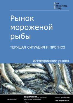 Рынок мороженой рыбы. Текущая ситуация и прогноз 2019-2023 гг.