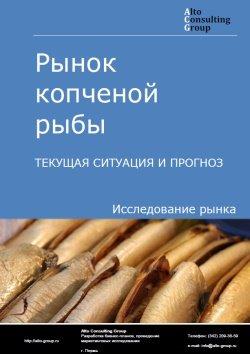 Рынок копченой рыбы. Текущая ситуация и прогноз 2019-2023 гг.