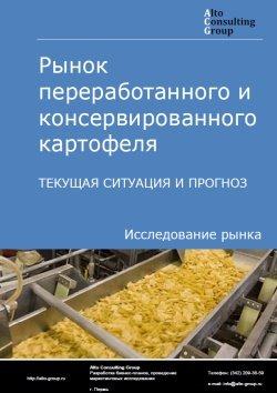 Рынок переработанного и консервированного картофеля. Текущая ситуация и прогноз 2019-2023 гг.