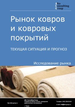 Рынок ковров и ковровых покрытий. Текущая ситуация и прогноз 2019-2023 гг.
