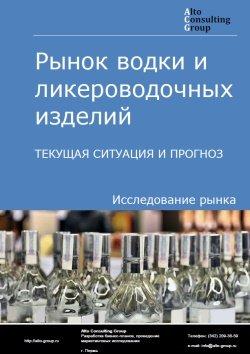 Рынок водки и ликероводочных изделий. Текущая ситуация и прогноз 2019-2023 гг.