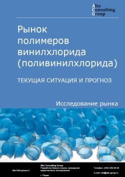 Рынок полимеров винилхлорида (поливинилхлорида, ПВХ). Текущая ситуация и прогноз 2019-2023 гг.