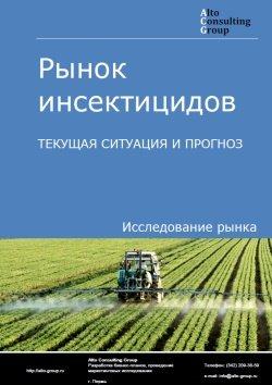 Рынок инсектицидов. Текущая ситуация и прогноз 2019-2023 гг.