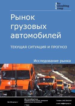Рынок грузовых автомобилей. Текущая ситуация и прогноз 2019-2023 гг.