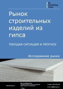 Рынок строительных изделий из гипса. Текущая ситуация и прогноз 2019-2023 гг.