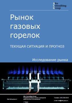 Рынок газовых горелок. Текущая ситуация и прогноз 2019-2023 гг.