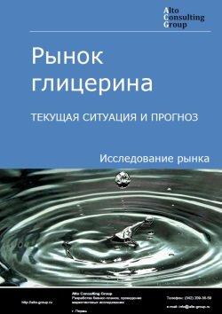 Рынок глицерина. Текущая ситуация и прогноз 2019-2023 гг.