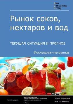 Рынок соков, нектаров и вод. Текущая ситуация и прогноз 2019-2023 гг.