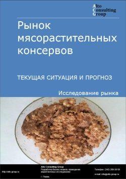 Рынок мясорастительных консервов. Текущая ситуация и прогноз 2019-2023 гг.