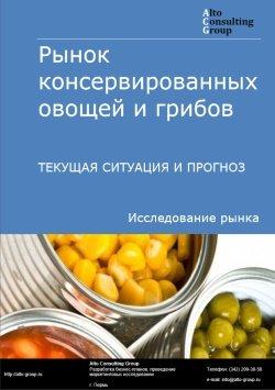 Рынок консервированных овощей и грибов. Текущая ситуация и прогноз 2019-2023 гг.