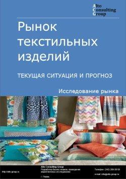 Рынок текстильных изделий. Текущая ситуация и прогноз 2019-2023 гг.