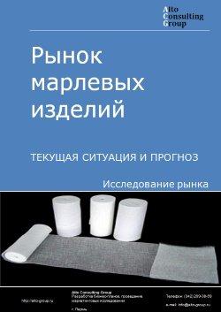 Рынок марлевых изделий. Текущая ситуация и прогноз 2019-2023 гг.
