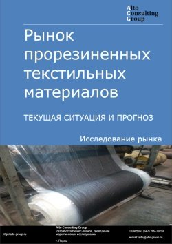 Рынок прорезиненных текстильных материалов. Текущая ситуация и прогноз 2019-2023 гг.